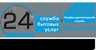 Мастер 24 Часа в Тюмени